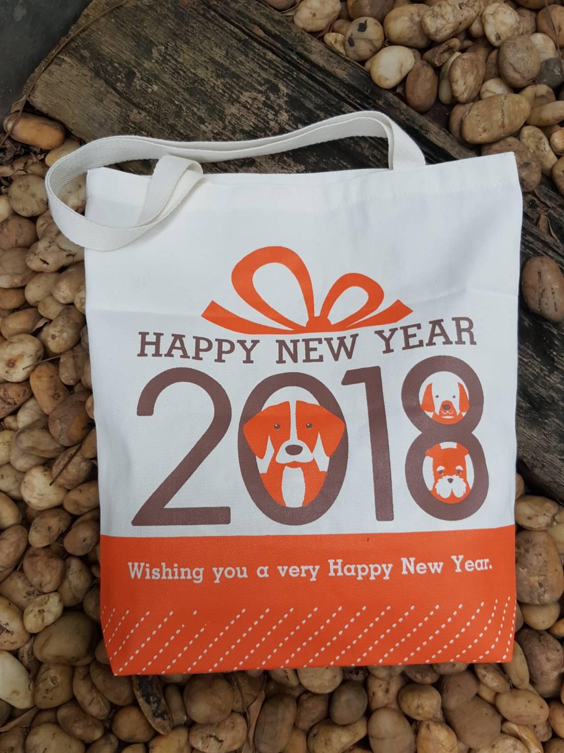 ถุงผ้าดิบ, กระเป๋าผ้าดิบ, ลดโลกร้อน, สกรีนลายสำเร็จรูป, ขายส่ง, พร้อมส่ง,ลายน่ารัก, จาก baginlove.com, happynewyear, 2018, สวัสดีปีใหม่2561