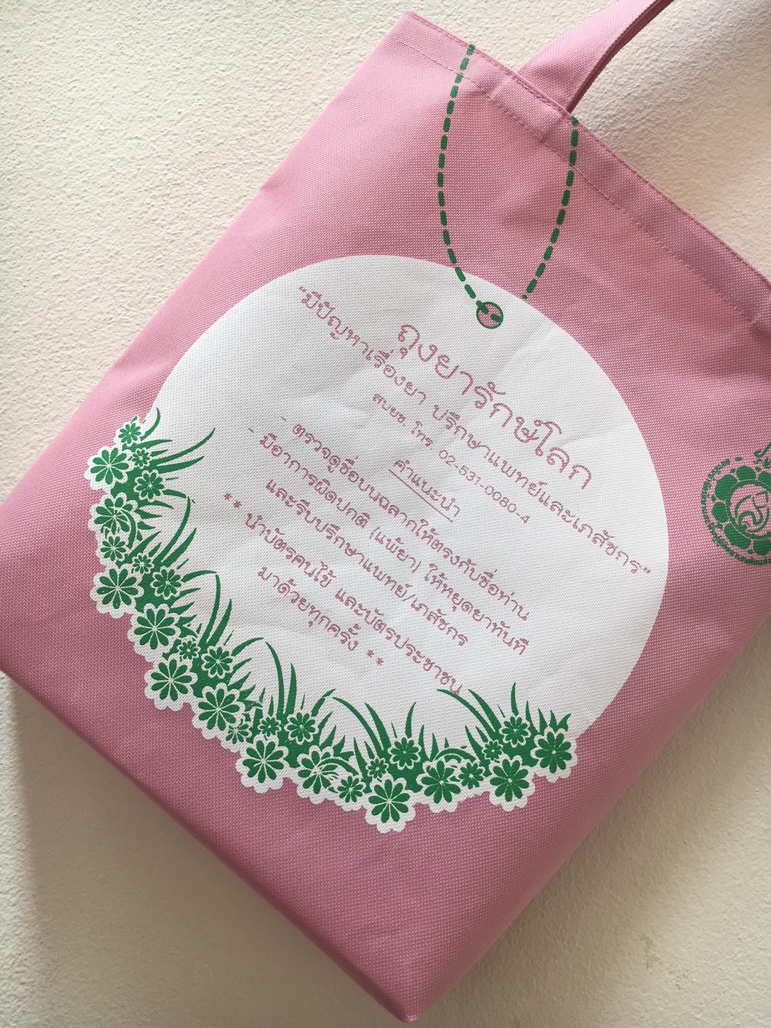 ถุงผ้าดิบ, กระเป๋าผ้าดิบ, 600d, ถุงผ้า, ลดโลกร้อน, สกรีนลายสำเร็จรูป, ขายส่ง, ลายน่ารัก, จาก baginlove.com