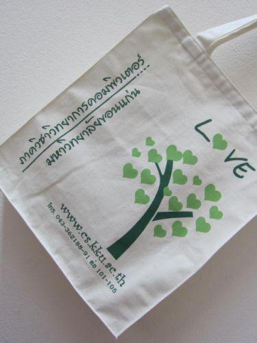 ถุงผ้า ของชำร่วย หน่วยงาน องค์กร กระเป๋าผ้า ลดโลกร้อน จาก baginlove.com