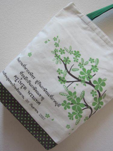 ถุงผ้า ถุงผ้าดิบ ถุงผ้าลดโลกร้อน งานสั่งผลิต จาก baginlove.com - ถุงผ้างานเกษียณ อายุราชการ
