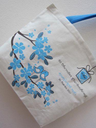 ถุงผ้า ของชำร่วย งานเกษียณ จาก baginlove.com