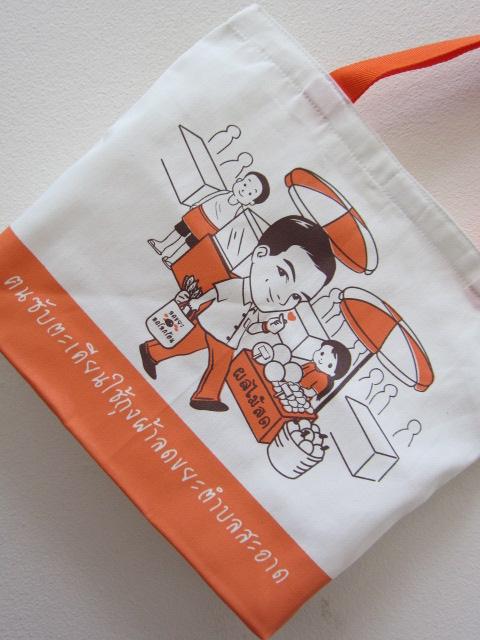 ถุงผ้าดิบ กระเป๋าผ้าดิบ ลดโลกร้อน ผ้าดิบลายสอง ผ้าแคนวาส สกรีนลาย หน่วยงาน จาก baginlove.com