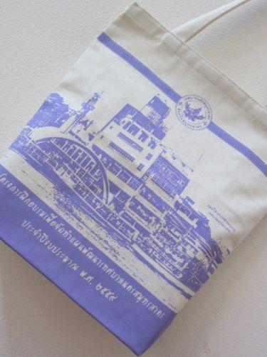ถุงผ้าดิบ กระเป๋าผ้าดิบ ลดโลกร้อน มหาชัย สมุทรสาคร ผ้าดิบลายสอง ผ้าแคนวาส สกรีนลาย จาก baginlove.com