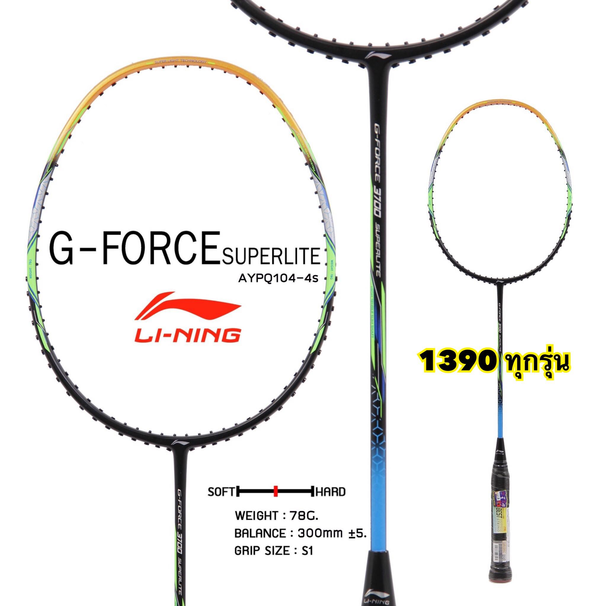 Lining G-Force SuperLite