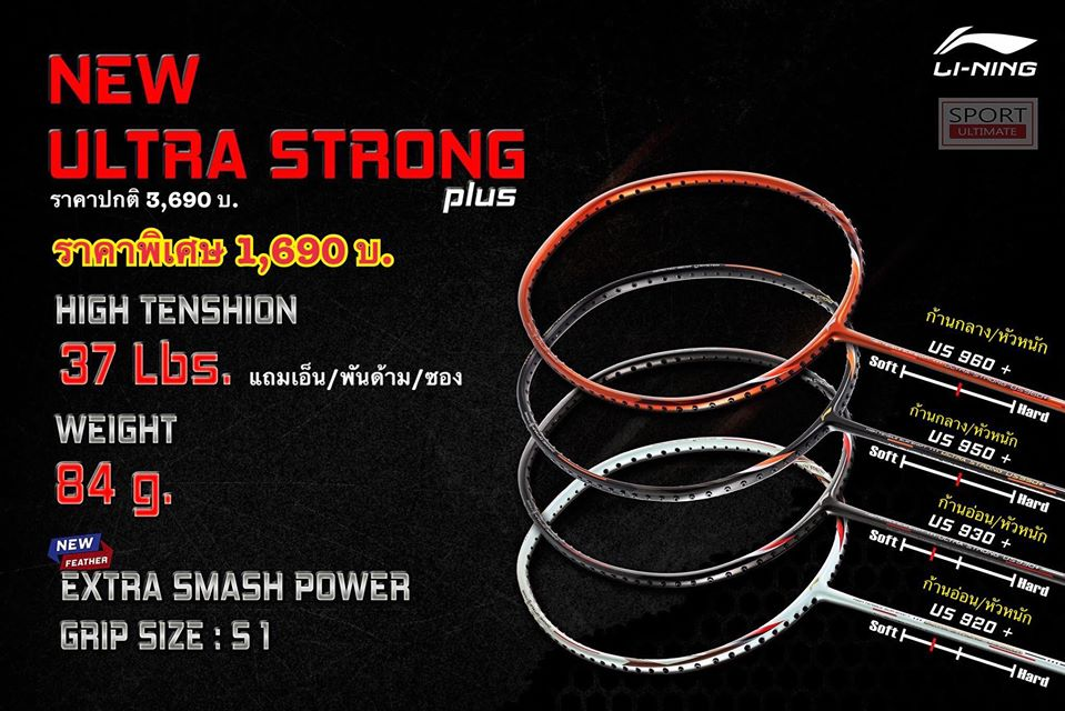 Lining Ultrastrong