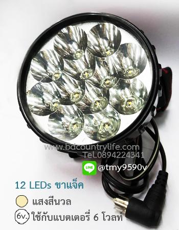 หน้าโคม ส่องสัตว์ กรีดยาง LED
