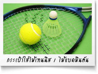 บริการผลิตกระเป๋าใส่ไม้เทนนิสและไม้แบดมินตันทุกชนิด