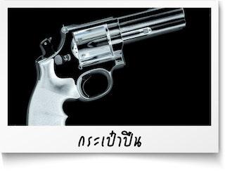 โรงงานผลิตกระเป๋าปืนรับผลิตกระเป๋าใส่ปืน
