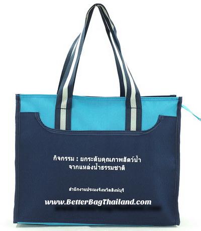 บริษัทผลิตกระเป๋าช้อปปิ้ง รับผลิตกระเป๋าช้อปปิ้งพร้อมติดโลโก้ รับผลิตกระเป๋าช้อปปิ้งทุกประเภท