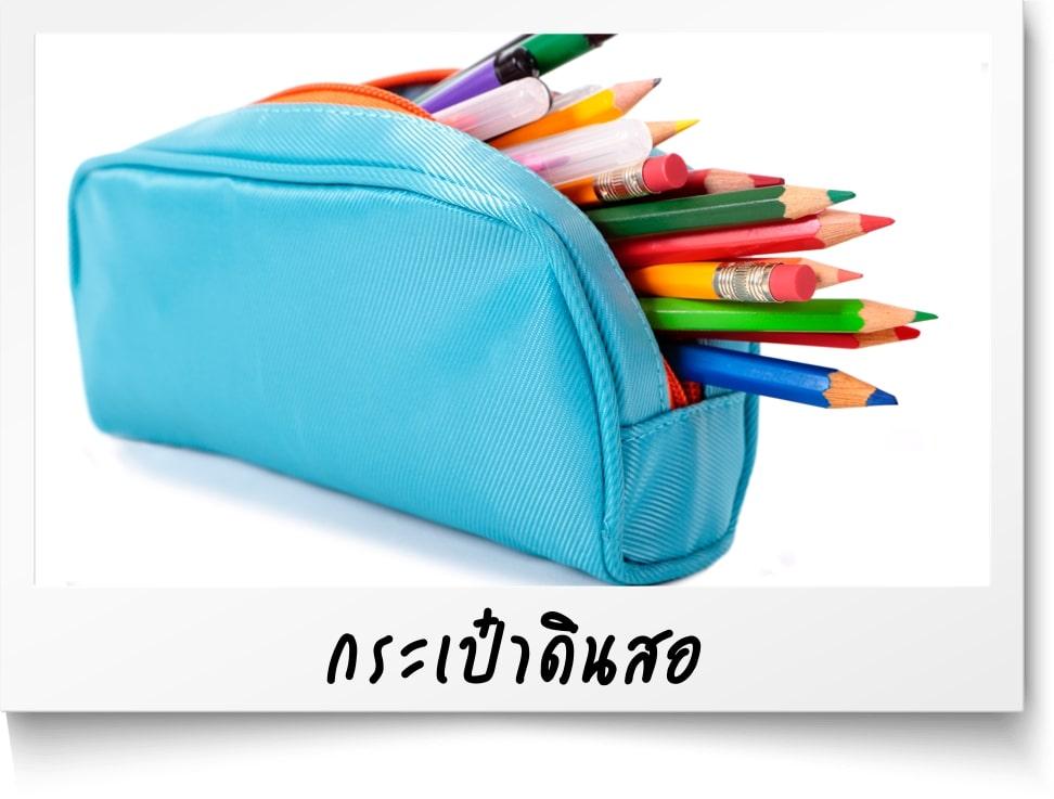 รับผลิตกระเป๋าดินสอ