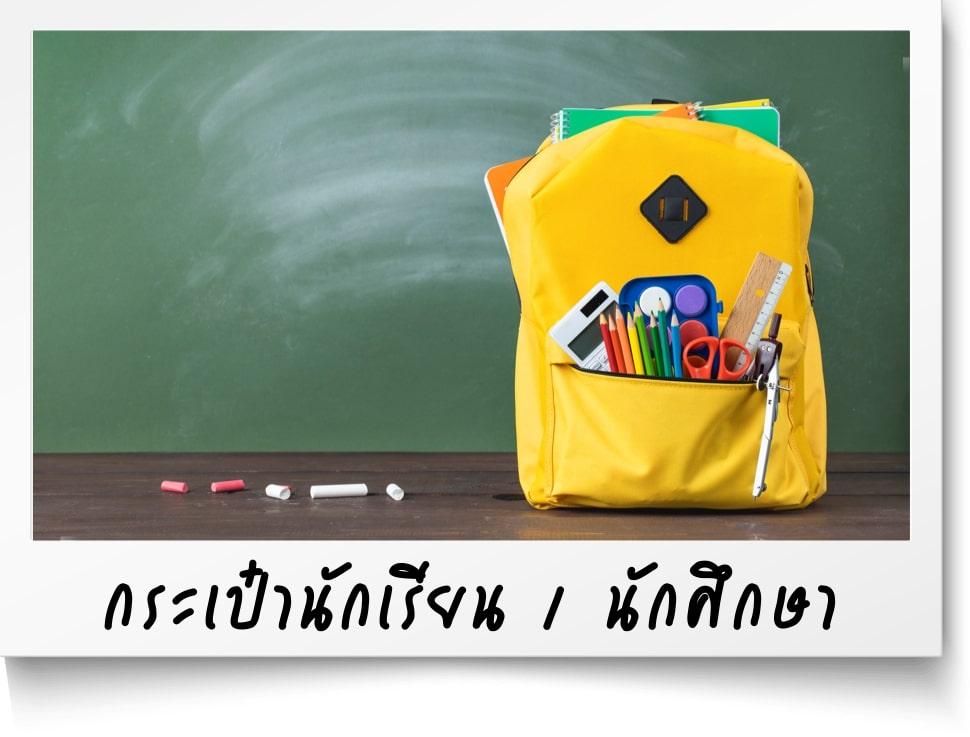รับผลิตกระเป๋านักเรียนนักศึกษา