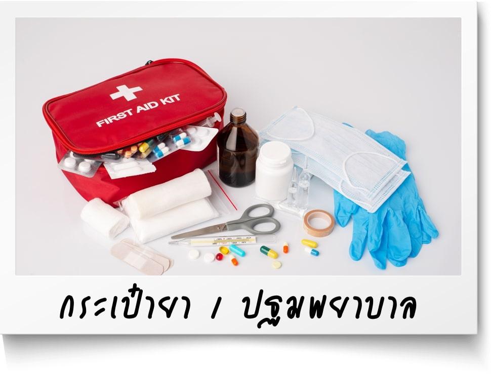 รับผลิตกระเป๋ายากระเป๋าปฐมพยาบาล