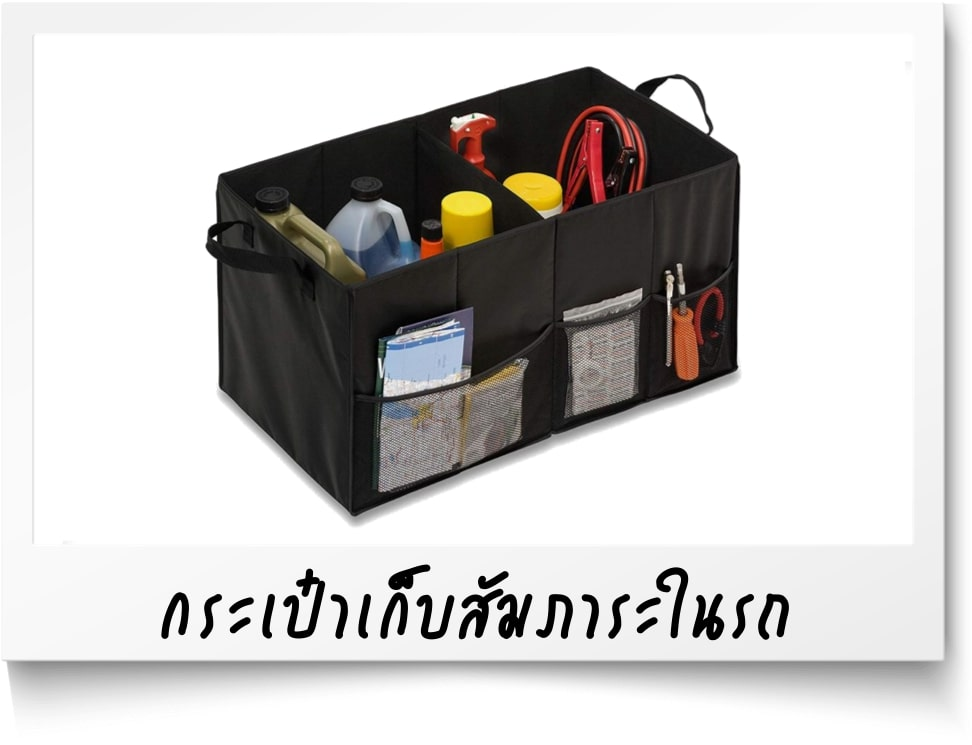 รับผลิตกระเป๋าเก็บสัมภาระในรถ