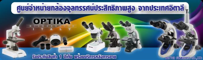 กล้องจุลทรรศน์ - microscopes - optika