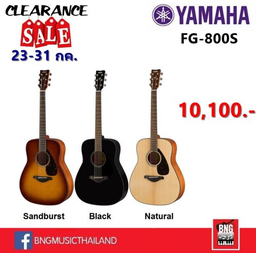 YAMAHA CLEARANCE SALE JULY 2016
