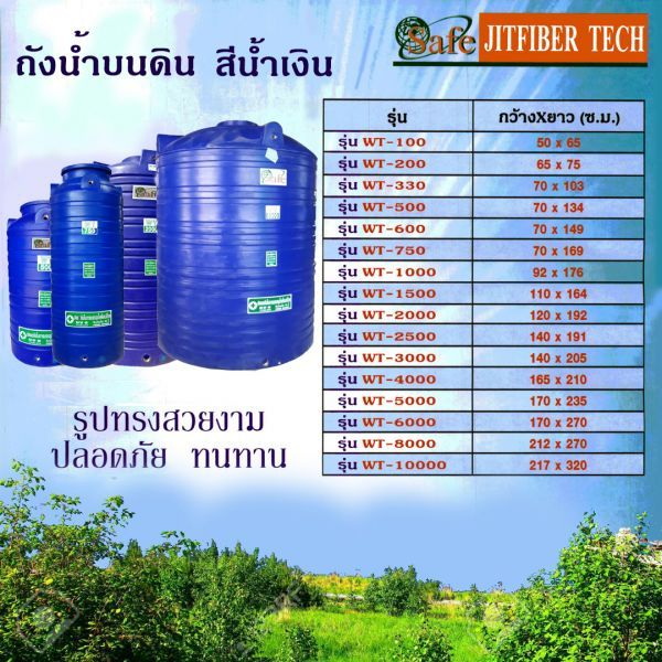 ถังน้ำ ถังเก็บน้ำ ถังน้ำดี พลาสติก พีอี ถังพักน้ำ