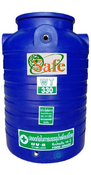 ถังน้ำ ถังเก็บน้ำ ถังพักน้ำ PE ถังน้ำดี safe 330 ลิตร