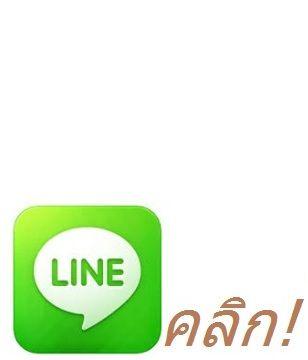 Chat Line ถามสินค้าบนมือถือ