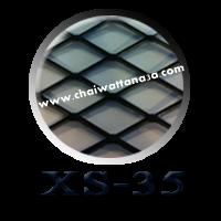 ตะแกรงฉีก รุ่น XS-35 (XS35)