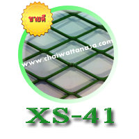 ตะแกรงฉีก รุ่น XS-41 (xs41)