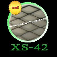 ตะแกรงฉีก รุ่น XS-42 (xs42)