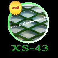ตะแกรงฉีก รุ่น XS-43 (xs43)