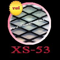 ตะแกรงฉีก รุ่น XS-53 (XS53)