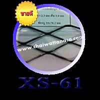 ตะแกรงฉีก รุ่น XS-61 (xs61)