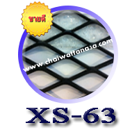 ตะแกรงฉีก รุ่น XS-63 (xs63)