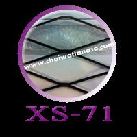 ตะแกรงฉีก รุ่น XS-71 (xs71)