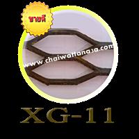 ตะแกรงเหล็กฉีก XG-11 (XG11)