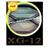 ตะแกรงเหล็กฉีก XG-12 (XG12)