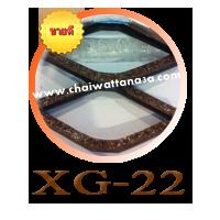 ตะแกรงเหล็กฉีก XG-22 (XG22)