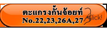 ตะแกรงกั้นจ้อยท์ FM 26  Rib Lath ตะแกรงฉีก No.22 23 26A 27