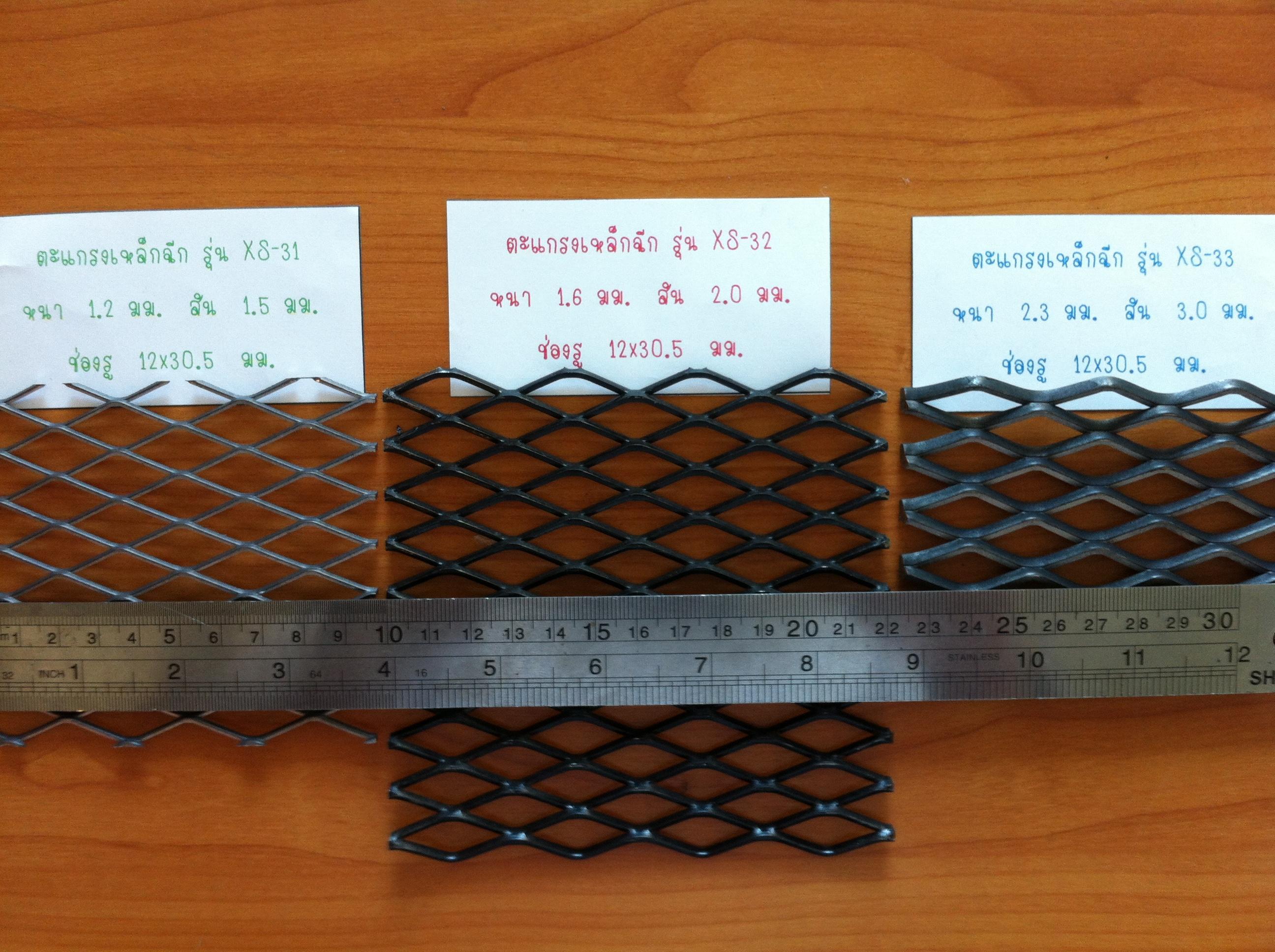 ตะแกรงเหล็กฉีก XS31,XS32,XS33