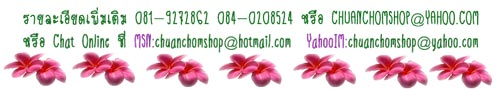 << www.ChuanChom.Com >> ชวนชม สมุนไพร อาหารเสริม 081-9272862  084-0208524  หรือ ChuanChomShop@yahoo.com