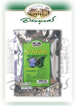 ชาชงรางจืด - RangJurd Tea - Thumbergia laurifolia