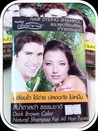 Hair Dyeing Shampoo - แชมพูเปลี่ยนสีผมจากธรรมชาติ - สีน้ำตาลดำ ธรรมชาติ