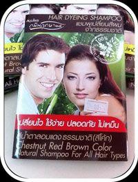 Hair Dyeing Shampoo - แชมพูเปลี่ยนสีผมจากธรรมชาติ - สีน้ำตาลอมแดง ธรรมชาติ(สีโค้ก) - Chestnut Red Brown Color