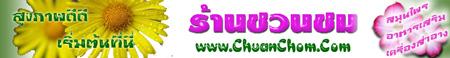 www.ChuanChom.Com  ร้านชวนชม สมุนไพร อาหารเสริม เครื่องสำอาง