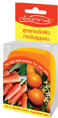 สบู่ส้ม+แครอท  Orange & Carrot Transparent Glycerine Soap