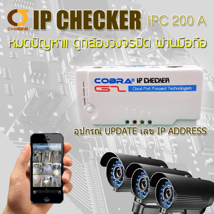 IP , IP CHECKER , CCTV , CAMERA , MOBILE , NETWORK .