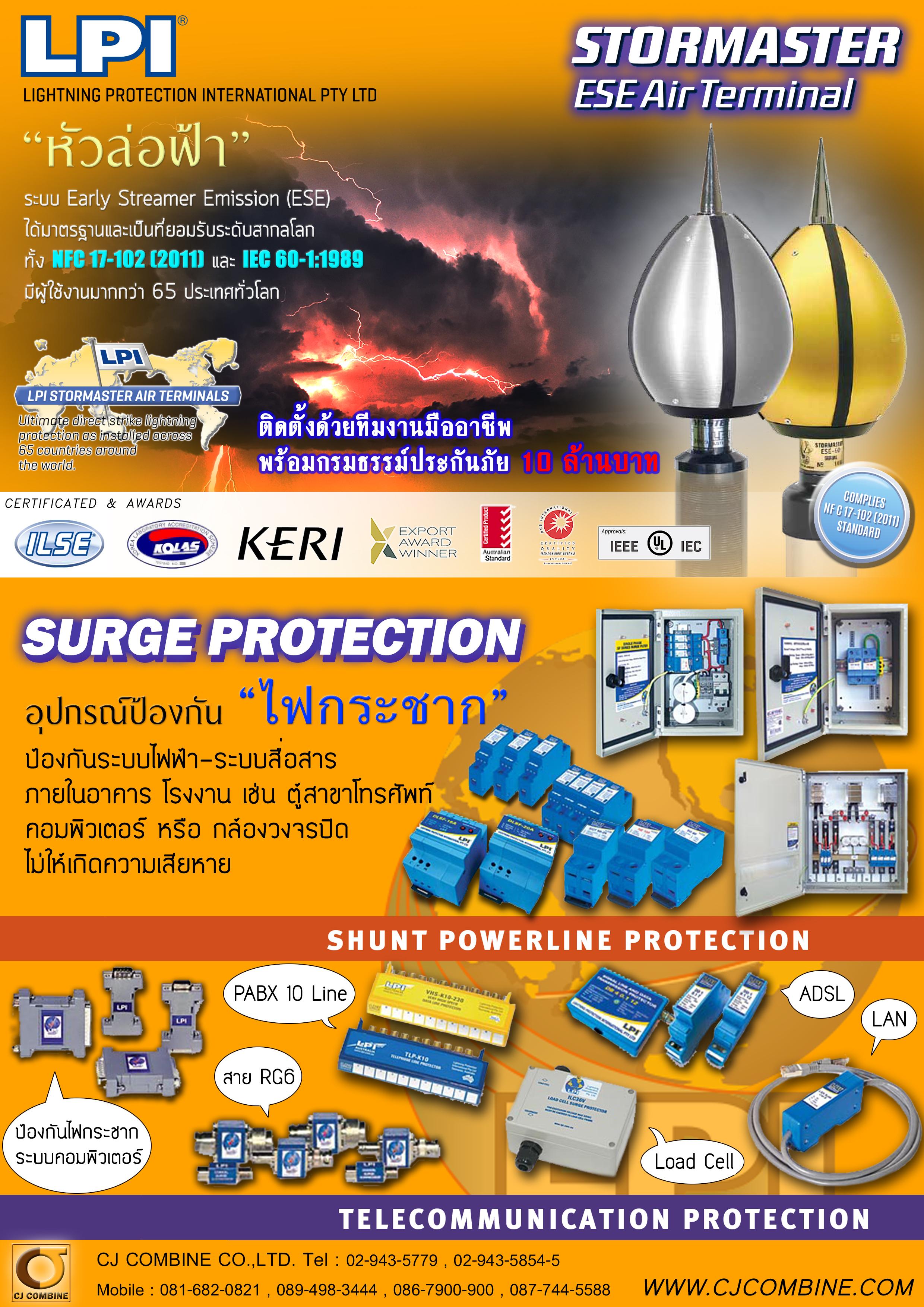 LPI , Early Streamer , หัวล่อฟ้า , สายล่อฟ้า ,ฟ้าผ่า , สายฟ้า ,ระบบล่อฟ้า , ระบบป้องกันอันตรายจากฟ้าผ่า , ESE , Lightning , Lightning Protection