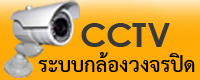 CCTV �к��ѡ�Ҥ�����ʹ��� ���ͧǧ�ûԴ ��ͧ�ѹ��� huperlab security