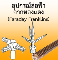 �к���Ϳ��Ẻ FARADAY FRANKLINS