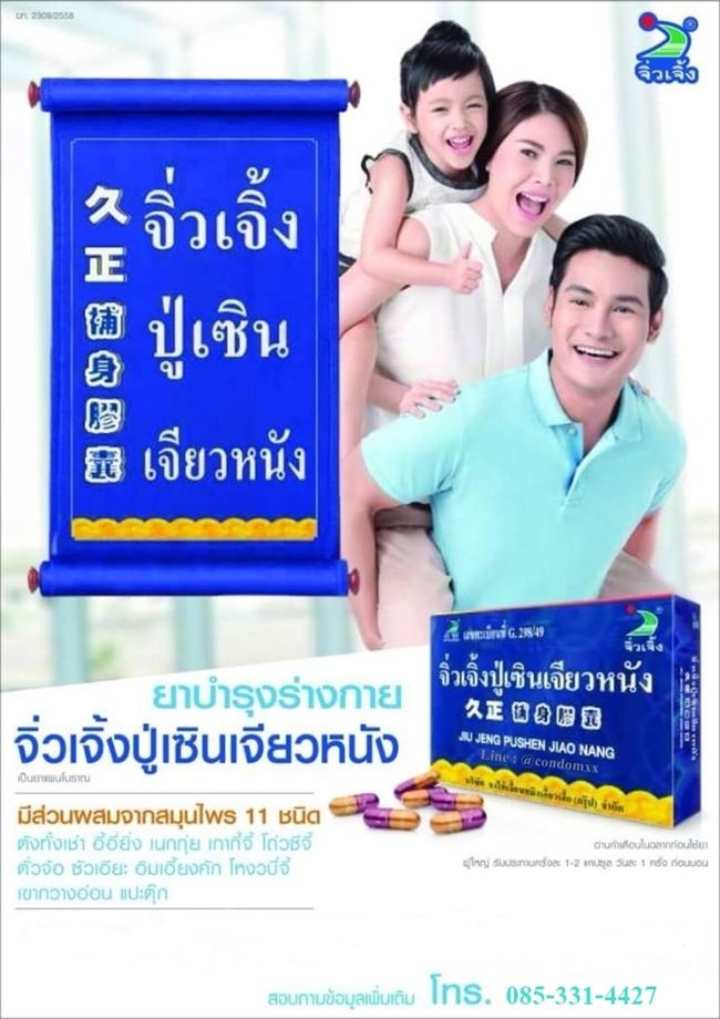 จิ่วเจิ้งปู่เซินเจียวหนังโฆษณาตัวใหม่ผ่าน อย.ถูกต้อง