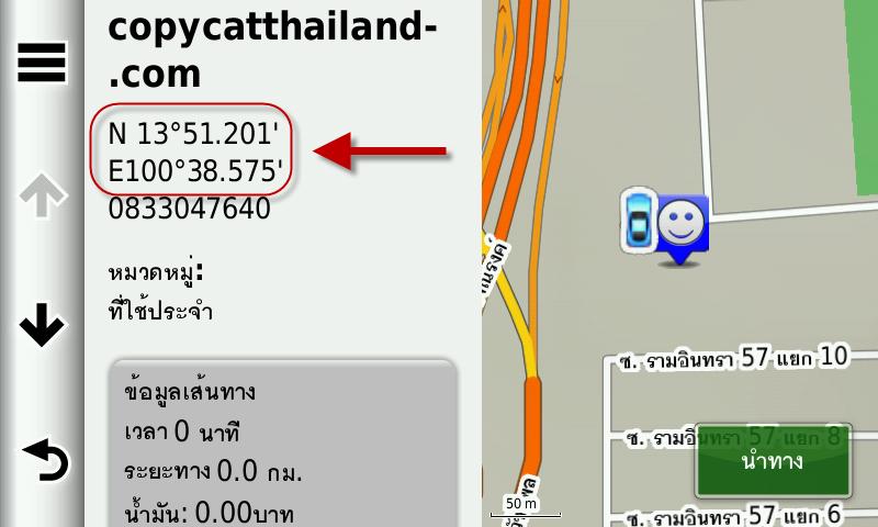 Go to CopycatThailand.com by Garmin