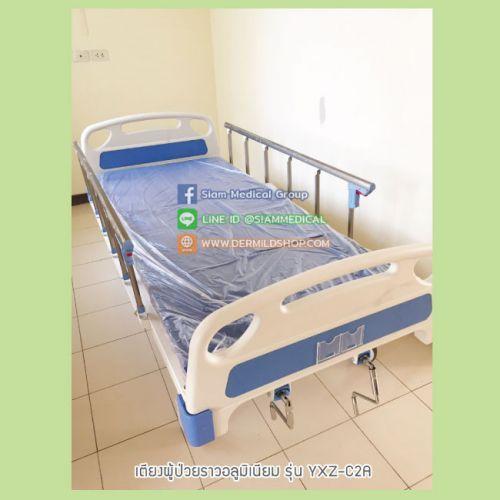 เตียงผู้ป่วยราวอลูมิเนียม-รุ่น-YXZ-C2A-1