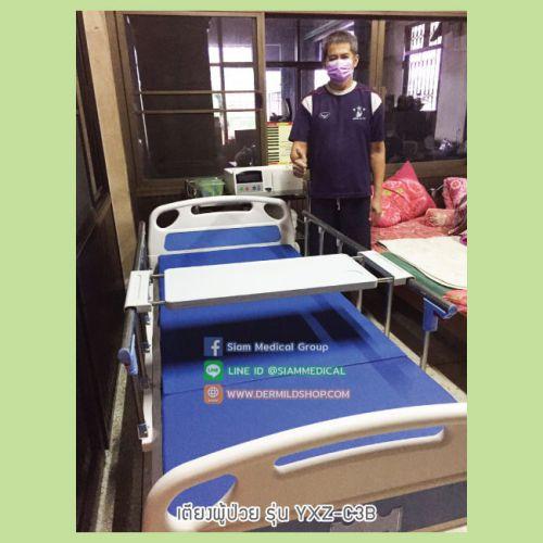 เตียงผู้ป่วย-รุ่น-YXZ-C3B