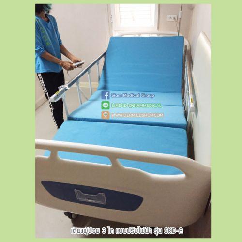 เตียงผู้ป้วย-3-ไก-แบบปรับไฟฟ้า-รุ่น-SKD-A